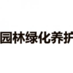 北京花卉绿植公司