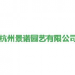 杭州景诺园艺有限公司