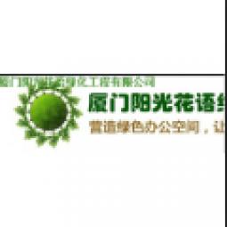 厦门阳光花语绿化工程有限公司