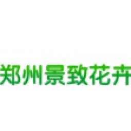 郑州市景致花卉有限公司